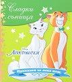 Сладки сънища: Аристокотки - книга