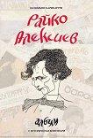 Райко Алексиев. 150 избрани карикатури -