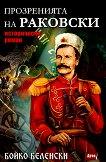Прозренията на Раковски - Бойко Беленски -