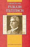 Разкази. Пътеписи - Иван Вазов - книга