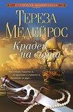 Крадец на сърца - Тереза Медейрос - книга