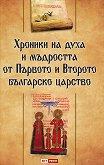 Хроники на духа и мъдростта от Първото и Второто българско царство - Георги Каитин -