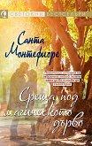 Среща под магическото дърво - Санта Монтефиоре - книга