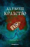 Да убиеш кралство - Александра Кристо -