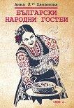 Български народни гостби - Анна Д-рь Хаканова - книга