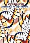 Лястовици по вертикалата - Стати Димитров -