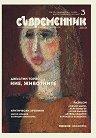 Съвременник - Списание за литература и изкуство - Брой 3 / 2019 г. -