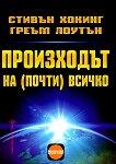 Произходът на почти всичко - Стивън Хокинг, Греъм Лоутън - книга
