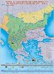 Стенна карта: Борба за запазване независимостта на българската държава 927 - 1018 г. -