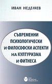 Съвременни психологически и философски аспекти на културизма и фитнеса - Иван Неделчев -