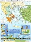 Стенна карта: Гръко-персийски войни - книга