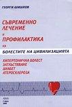 Съвременно лечение и профилактика на болестите на цивилизацията - Георги Шишков -