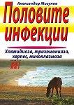 Половите инфекции - Александър Мигунов -