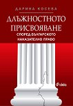 Длъжностното присвояване според българското наказателно право - Дарина Косева - книга