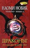 Темерер - книга 1: Драконът на Негово Величество - Наоми Новик -