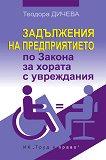 Задължения на предприятието по Закона за хората с увреждания - Теодора Дичева -