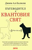 Пътеводител в квантовия свят - Джим Ал-Халили - книга