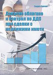 Данъчно облагане и контрол по ДДС при сделки с недвижими имоти - Георги Ранчев -
