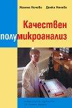 Качествен полумикроанализ - Донка Нанова, Люляна Кочева -