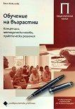 Обучение за възрастни - Ваня Божилова -