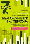 11 тренировъчни теста по български език и литература за националното външно оценяване и приемен изпит в края на 7. клас + CD - Борислав Борисов, Росица Калайджиева - табло