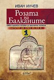 Розата на Балканите. Том 1 - книга