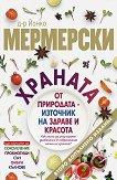 Храната от природата - източник на здраве и красота - Д-р Йонко Мермерски -