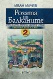 Розата на Балканите. Том 2 - Иван Илчев - книга