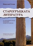 Старогръцката литература -