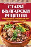 Стари български рецепти - книга