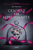Сезонът на изчезналите - Дот Хъчисън - книга
