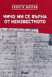 Чичо ми се върна от неизвестното - Георги Шопов -