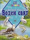 Животните в България: Воден свят + 26 стикера - детска книга