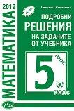 Подробни решения на задачите от учебника по математика на Просвета за 5. клас - Цветанка Стоилкова -