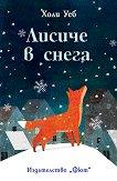 Лисиче в снега - Холи Уеб - детска книга