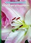 Млад изследовател: Изследване на творението с ботаника - Джийни Фулбрайт -