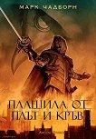Мечът на Албион - книга 2: Плашила от плът и кръв - Марк Чадборн -