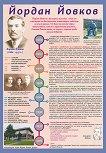 Справочна таблица по литература - Йордан Йовков -