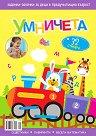 Умничета: Задачки - закачки за деца в предучилищна възраст + стикери - Брой 16 / 2019 -