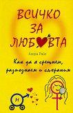Всичко за любовта - Азора Райс -