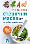 Етерични масла за по-добро чревно здраве - Ерик Зелински -