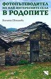 Фотопътеводител на най-интересните села в Родопите - Виолета Евтимова - книга