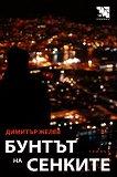 Бунтът на сенките - Димитър Желев -