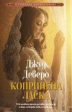 Копринена ласка - Джуд Деверо - книга