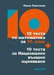 12 теста по математика за 10. клас + 10 теста за Национално външно оценяване - учебна тетрадка