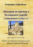 История во кратце о болгарском народе словенском - Спиридон Габровски -