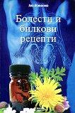 Болести и билкови рецепти - Ана Атанасова - книга