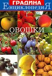 Енциклопедия Градина - Том I: Овошки - Донка Петкова - книга