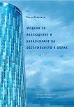Модели за наблюдение и балансиране на обслужването в облак - Васил Георгиев -
