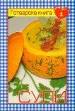 Готварска книга - част 1: Супи - Мария Атанасова -